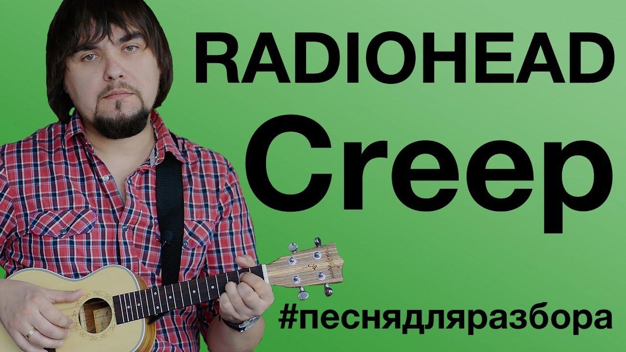 Radiohead - Creep (видеоурок, разбор на укулеле)
