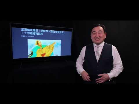 《石涛聚焦》「再析刘伯温十愁之诫 早料习偬之恶」非典SARS2.0大疫为中心