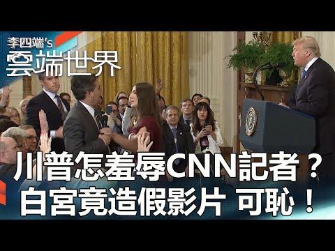 川普怎羞辱CNN記者?白宮竟造假影片 可恥!- 李四端的雲端世界