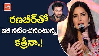 రణబీర్ తో ఇక నటించనంటున్నకత్రీనా! | Katrina Will Never Do A Film With Ranbir Kapoor Again | YOYO TV