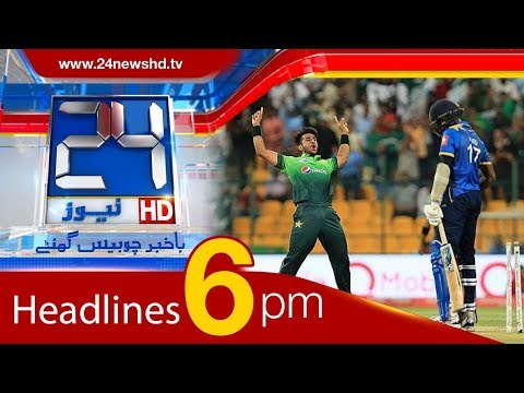 T20 Between Pakistan And Sri Lanka In Lahore News Headlines 6:00 PM | 29 Oct 2017