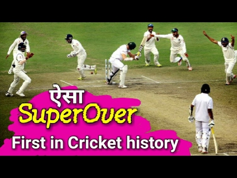 Unbelievable First Super Over in Cricket history || World Cup || IPL || T - 20 Match 2017