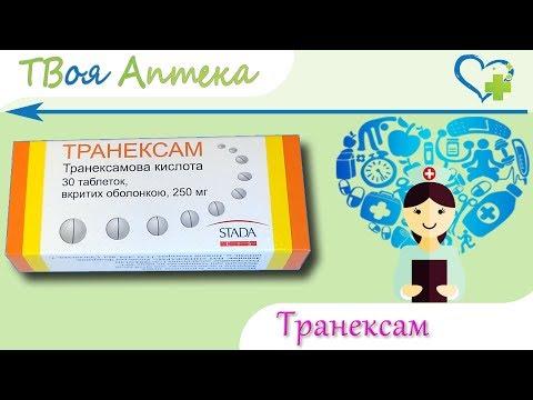 Транексам таблетки - показания (видео инструкция) описание, отзывы - Транексамовая кислота