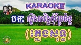 SRV Karaoke, បទៈ ស្ទឹងសង្កែកុំប្រែចិត្ត ភ្លេងសុទ្ធ ឆ្លងឆ្លើយ, Stungsangke Kombrejet, Song's History