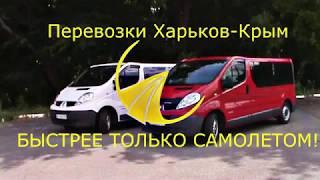 Перевозки Харьков Крым(, 2017-07-07T13:14:03.000Z)