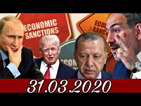Новости дня. Эрдоган в тупике. Турция получил 《 Армянский подарок 》.   Присоединились ещё 4 страны