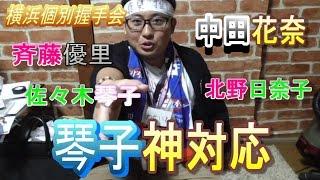 オススメ動画 【乃木坂46】autumn1552とたぁちゃんとわせい丸で握手連番...