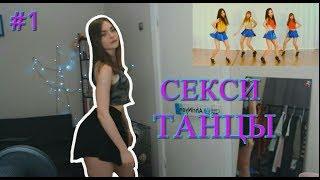 #1 СЕКСИ-ТАНЦЫ ОТ AhriNyan , ОЧЕНЬ ЖАРКО