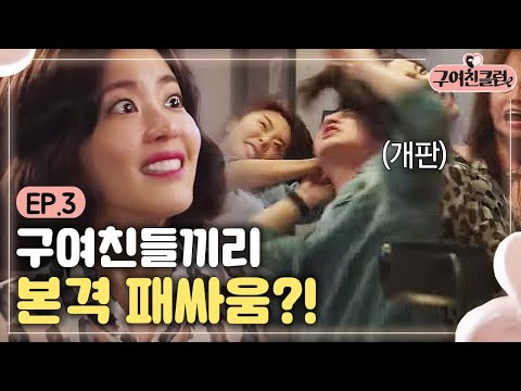 Ex-Girlfriends' Club The fight that ex-girlfriends must go through Ex-Girlfriends' Club Ep3
