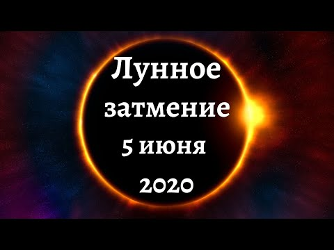 Лунное затмение 5 июня 2020 года