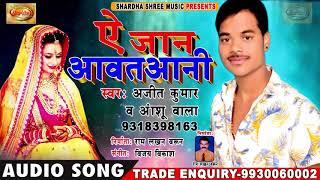 Ajeet Kumar & Anshu Bala का सबसे सुपरहिट गाना 2019 - ऐ जान आवताआनी - Bhojpuri Hit Songs 2019 New