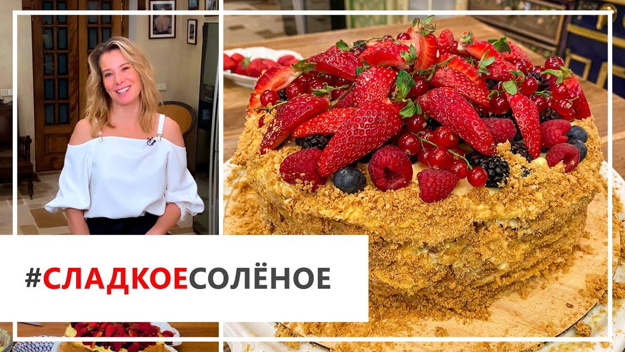 Рецепт домашнего «Наполеона» с ягодами и кремом от Юлии Высоцкой | #сладкоесолёное №86 (18+)