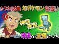【ポケモンUSUM】幻ポケモン色違いがミラクル交換に降臨!!正規か改造どっちだ!?口の…