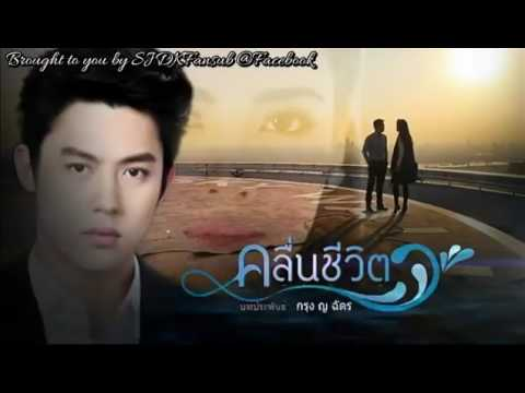 Download Eng Sub Kluen Cheewit Ep 15-7 (Finale)