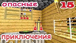ч.15 Minecraft Опасные приключения - Взрывное зелье лечения