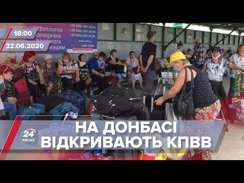 Підсумковий випуск новин за 18:00:  Відкриття КПВВ на Донеччині