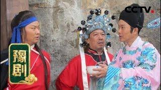 《九州大戏台》 20190504 豫剧电影《大脚皇后》| CCTV戏曲