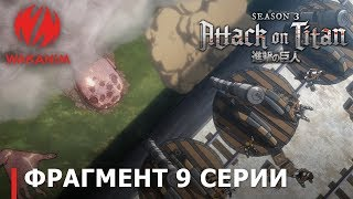 Атака титанов (3 сезон) | Сражение за Орвуд [русский дубляж]