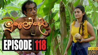 Muthulendora | Episode 118 02nd October 2020 Thumbnail