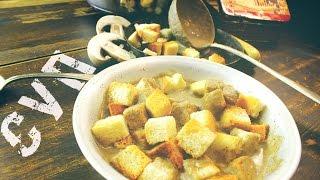 Грибной Крем - Суп