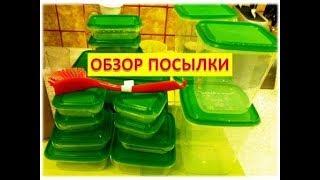 Обзор посылки Контейнеры для кухни