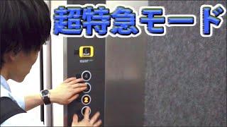 エレベーター隠しコマンドの超特急モード、キャンセル機能は本当だった thumbnail