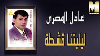 Adel El Masry -  Lailtna Eshta / عادل المصري - ليلتنا قشطه