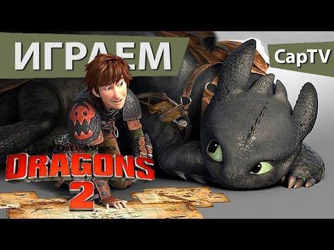 How To Train Your Dragon 2 game - Как приручить Дракона 2 Игра - Обзор, Прохождение, Lets Play