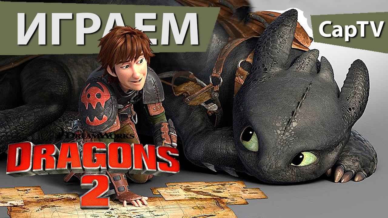 Скачать мультфильм как приручить дракона 2 chicksrang.