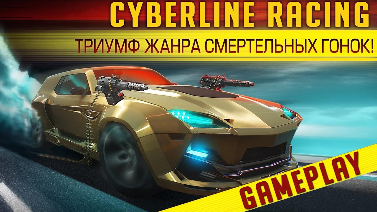 Игры гонки на Android - gamer-info.com