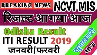 Iti Rajasthan Ka Result Download Kaise Kare