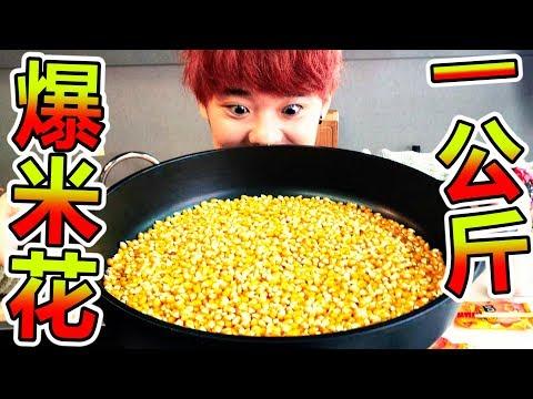 大胃王挑戰吃光1公斤的爆米花!? 還有【♪決戰地球VLOG】新歌曲介紹