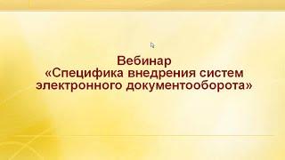 Специфика внедрения систем электронного документооборота