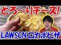 【糖質制限】チーズたっぷり!ローソンのロカボピザが絶品!!彩り野菜と熟成ベーコンの…