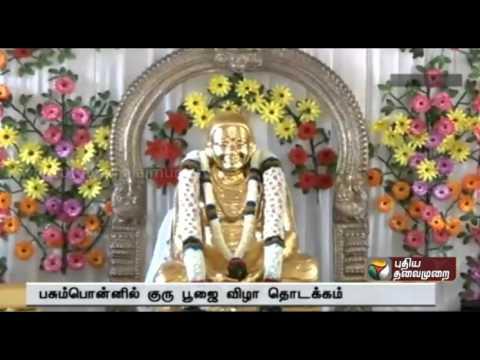 Thevar Jayanthi: Guru pooja begins at Pasumpon