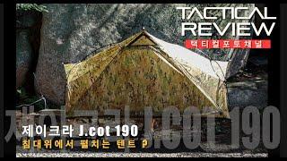 침대위에 설치하는 텐트? 제이크라 제이콧 190, Ja…