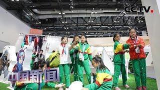 [中国新闻] 2019国际冬季运动博览会在京开幕 | CCTV中文国际