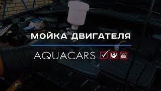 видео Профессиональная мойка двигателя вашего авто. Доступные цены