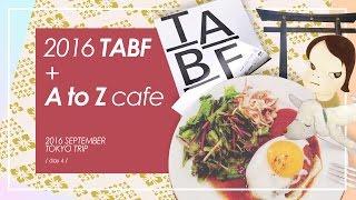 2016 SEPTEMBER TOKYO TRIP│VLOG 東京 DAY4 ► 2016 TABF、Meiji Jingu、A to Z cafe