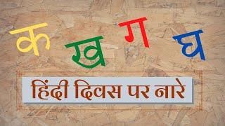 Hindi Diwas Par Slogan | हिंदी दिवस पर स्लोगन व नारे | Hindi Diwas Par Nare | Hindi Diwas Quotes