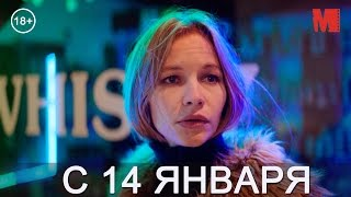 Официальный трейлер фильма «Холодный фронт»