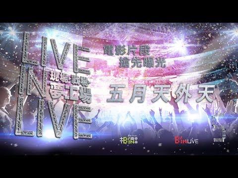 Mayday五月天[LIVE IN LIVE 現場 戰場 夢工場]電影片段搶先看-五月天外天篇