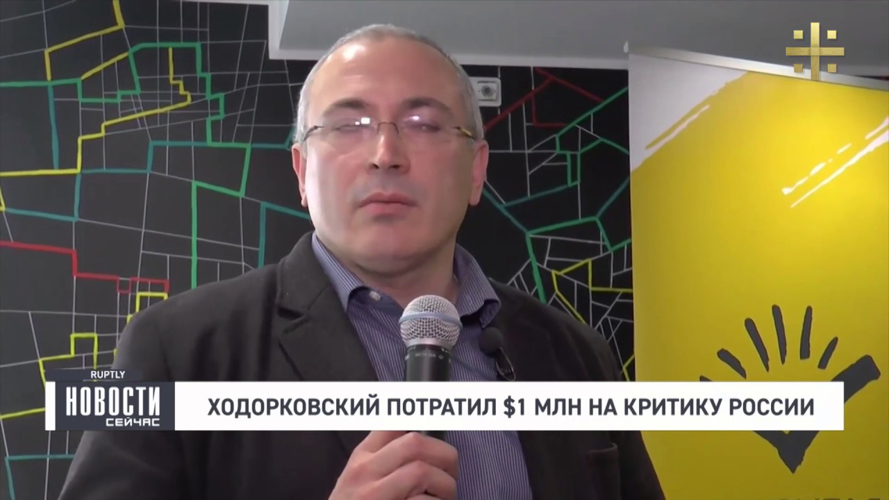 Ходорковский потратил $1 млн на критику России