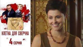 Клетка для сверчка - Фильм десятый - Серия 4/2019/Сериал/HD 1080р