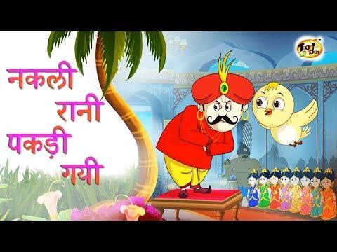 नकली रानी पकड़ी गयी | New Hindi KAHANIYA | HINDI FAIRY TALES FOR CHILDREN | SSOFTOONS Hindi