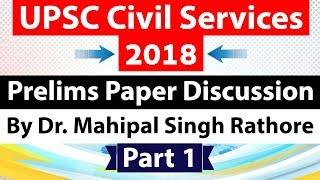 UPSC CSE Prelims 2018 - Answer key + Analysis - Part 1 - GS paper 1