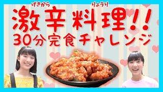 【裏技】めちゃくちゃ辛いからあげを○○と食べたら・・!?