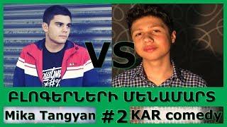 Mika Tangyan VS KAR comedy // Բլոգերների մենամարտ #2: