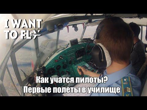 Как учатся пилоты? Первые полеты в училище