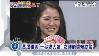 長澤雅美「一秒變大嬸」 女神崩壞粉絲驚│三立新聞台 thumbnail